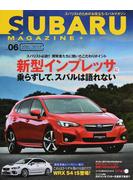 SUBARU MAGAZINE vol.06 開発者たちに聞いたこだわりポイント新型インプレッサに乗らずして、スバルは語れない