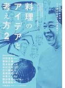料理のアイデアと考え方 2 9人の日本料理人、12の魚介の使い方を議論する
