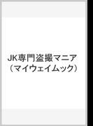 JK専門盗撮マニア 付属資料:DVD-VIDEO(1枚)