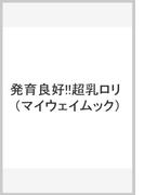 発育良好超乳ロリ 付属資料:DVD-VIDEO(1枚)