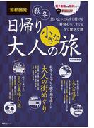 首都圏発 日帰り 大人の小さな旅 特別編集(1)(まっぷる)