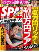 週刊SPA! 2016/10/11・18合併号