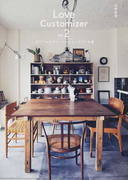 Love Customizer No2 DIY×セルフリノベーションでつくる家