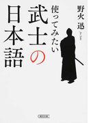 使ってみたい武士の日本語