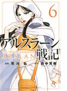 アルスラーン戦記 6 (講談社コミックスマガジン)