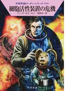 細胞活性装置の危機 宇宙英雄ローダン・シリーズ