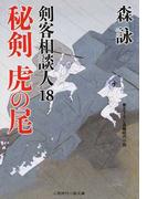 秘剣 虎の尾 剣客相談人18(仮)