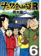 新ナニワ金融道R 6 (SPA!comics)