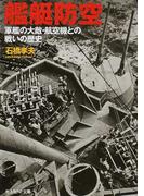 艦艇防空 軍艦の大敵・航空機との戦いの歴史