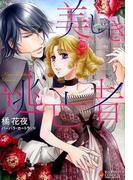 美しき逃亡者 (エメラルドコミックス/ハーモニィコミックス)
