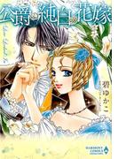 公爵の純白の花嫁 (EMERALD COMICS)
