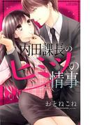 内田課長のヒミツの情事 (MISSY COMICS)