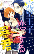 完璧王子は恋する暴君 (MISSY COMICS)