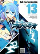 蒼き鋼のアルペジオ 13 (コミック)