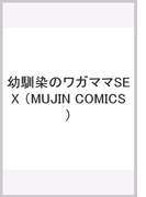 幼馴染のワガママSEX (MUJIN COMICS)