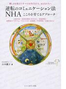 逆転のコミュニケーション法NHAこころを育てるアプローチ 難しさを抱えたすべての子どもたち、おとなたちへ 注意欠如・多動性障害(ADHD)/愛着障害/自閉症スペクトラム/アスペルガー症候群/不安障害/自傷行為など