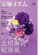 宝塚イズム 34 特集さよなら北翔海莉&妃海風