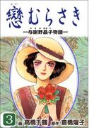 戀むらさき~与謝野晶子物語~ 3巻