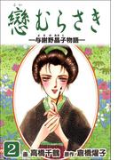 戀むらさき~与謝野晶子物語~ 2巻