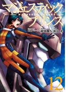 マジェスティックプリンス12(ヒーローズコミックス)(ヒーローズコミックス)
