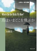 鳥はいまどこを飛ぶか(創元SF文庫)