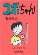 コボちゃん 2016年8月(読売ebooks)
