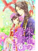 朱雀の婚姻~俺様帝と溺愛寵妃~(下)