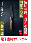 刑事その五 ギョウザとバー(幻冬舎plus+)
