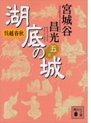 呉越春秋 湖底の城 五