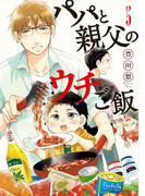 パパと親父のウチご飯 5巻(バンチコミックス)