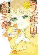 うどんの国の金色毛鞠 8巻(バンチコミックス)