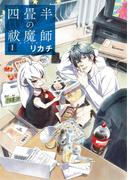 四畳半の祓魔師 1巻(バンチコミックス)