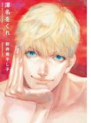 渾名をくれ(onBLUE comics)