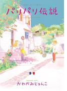 パリパリ伝説(9)(フィールコミックス)