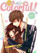 【1-5セット】Colorful!(Colorful!)