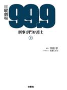 【全1-2セット】99.9-刑事専門弁護士-(扶桑社BOOKS)