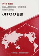 外国人技能実習・研修事業実施状況報告 JITCO白書 2016年度版