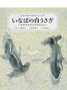 いなばの白うさぎ~オオナムヂとヤガミヒメ~ 日本の神話 古事記えほん【四】