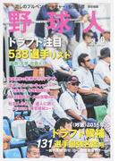 野球人 vol.10 〈吟選〉2016年ドラフト候補選手最強名鑑号
