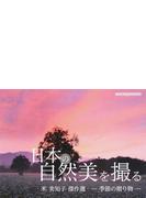 日本の自然美を撮る 米美知子傑作選 季節の贈り物