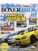 SUBARU BOXER BROS. Vol.05 現存率向上計画!ロングライフの凄ワザ伝授