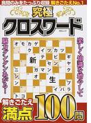 究極クロスワード 楽しく解ける全100問