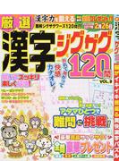 厳選漢字ジグザグ120問 VOL.9