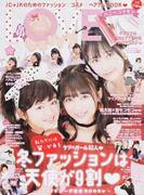 LOVEberry JC→JKのためのファッション♡コスメ♡ヘアアレBOOK♥ vol.4