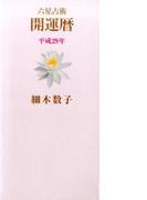 六星占術開運暦 平成29年