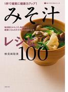 1杯で確実に健康力アップ!みそ汁レシピ100(食べてすこやかシリーズ)
