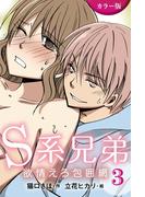[カラー版]S系兄弟~欲情えろ包囲網 3巻言いなりになっちゃう(コミックノベル「yomuco」)