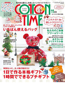 COTTON TIME 2016年11月号