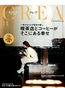 CREA 2016年11月号