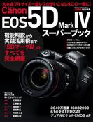 キヤノンEOS5D MarkIVスーパーブック(Gakken camera mook)